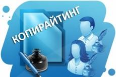 Доведу Ваш текст до уникальности 7 - kwork.ru