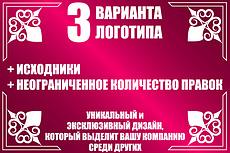 Удивительный дизайн для вашего логотипа 10 - kwork.ru
