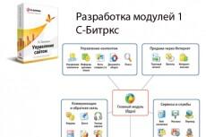 Разработка сайтов 1С-Битрикс 8 - kwork.ru