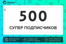 400 качественных подписчиков YouTube. Гарантия от списания 28 - kwork.ru