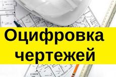 Оцифровка чертежей различной сложности 4 - kwork.ru