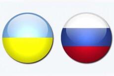 Перевод текста С украинского НА русский И наоборот 18 - kwork.ru