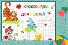 Подберу настольные детские игры 5 - kwork.ru