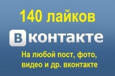 140 вступлений в группу + лайк 6 - kwork.ru