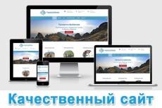 Создание CSS3 Landing Page 5 - kwork.ru