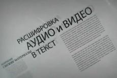 Напечатаю текст с аудио, видеофайла 5 - kwork.ru