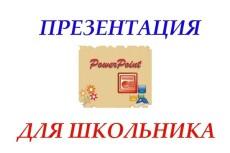 Создам презентацию для школьника 56 - kwork.ru