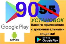 Приложение - заявка 27 - kwork.ru