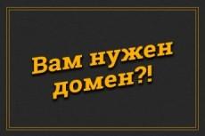 Домены и хостинги 20 - kwork.ru