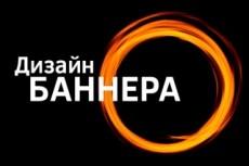 Дизайн банеров 23 - kwork.ru