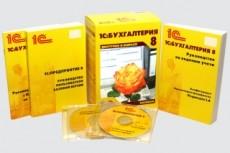Выполню обновление типовой базы 1с 3 - kwork.ru