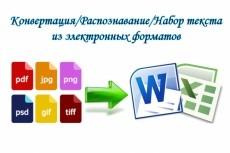 Перевод и конвертация Вашего текста 3 - kwork.ru