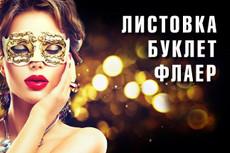 Верстка флаера 12 - kwork.ru