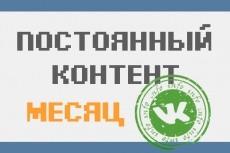 Контент план на месяц 10 - kwork.ru