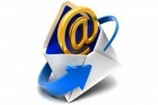 2 в 1 - Красивый шаблон письма+ email рассылка 21 - kwork.ru