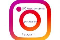 Комментарии Инстаграм 13 - kwork.ru