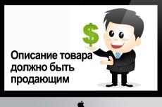 Сценарий рекламного ролика 6 - kwork.ru