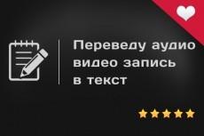 Быстро,качественно и в срок наберу текст, расшифрую аудио,видео запись 39 - kwork.ru