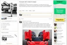 Поставлю пять ссылок которые дадут переходы на ваш сайт 19 - kwork.ru
