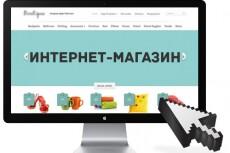 Создам сайт, любая cms, любая сложность 3 - kwork.ru