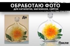 Обработка фотографий. Ретушь, изменение фона, реставрация и др 26 - kwork.ru