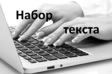 Переведу текст с аудио, видео записи в печатный вариант 3 - kwork.ru