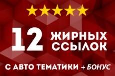 25 жирных вечных ссылок с трастовых ресурсов 6 - kwork.ru