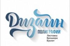 Дизайн листовки 36 - kwork.ru