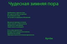 Отредактирую любой текст 15 - kwork.ru