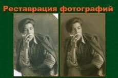 Отретуширую фотографии 4 - kwork.ru