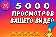 350000 просмотров на видео в instagram 16 - kwork.ru