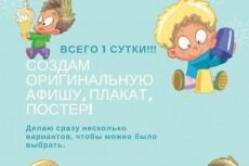 Создание плаката, афиши 34 - kwork.ru
