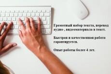 Составлю исковое заявление 7 - kwork.ru