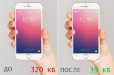 Оптимизирую ваши изображения для вашего сайта 100 шт 12 - kwork.ru