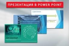 Презентация PowerPoint 38 - kwork.ru