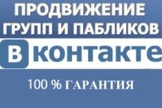 Администратор вашей группы Вконтакте 4 - kwork.ru