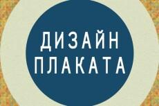 Разработаю дизайн плаката 29 - kwork.ru