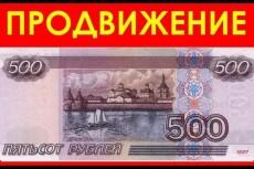 Продвижение сайта в Yandex 6 - kwork.ru