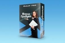 Создам обложку для вашей книги, коробки, курса, DVD, и тп 9 - kwork.ru