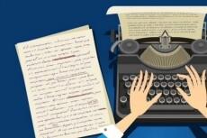 10 уникальных статей - за один кворк и 1 статья в подарок на выбор 5 - kwork.ru