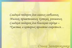 Открытка поздравление для Вайбера и Ватсапа 31 - kwork.ru