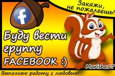 Красивая аватарка или меню ВК группы 13 - kwork.ru