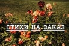 Напишу стихотворение любой тематики 21 - kwork.ru