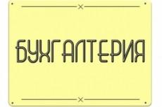 Составление и обработка первичной документации 3 - kwork.ru