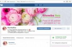 Оформлю аватарку Вконтакте (Дизайн) 11 - kwork.ru