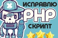 Написание, доработка, изменение скриптов на PHP любой сложности 55 - kwork.ru