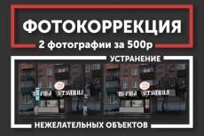 Наружная реклама 28 - kwork.ru