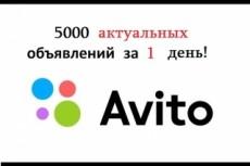 Сбор контактов из Авито 12 - kwork.ru