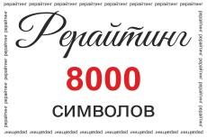 Рерайт и повышение уникальности вашего текста 17 - kwork.ru