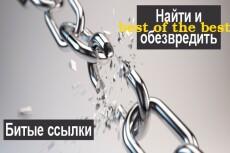 Проверю качество внешних ссылок на Ваш сайт 8 - kwork.ru